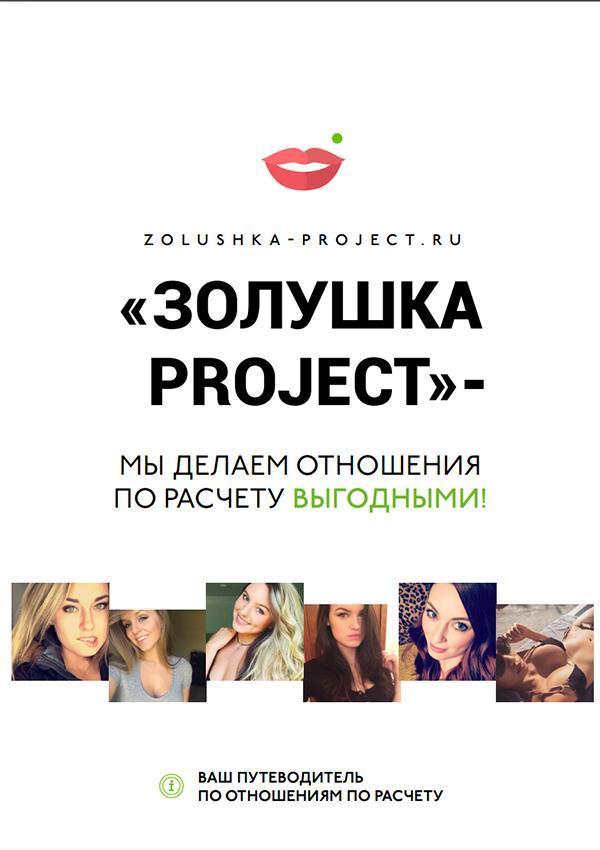 Золушка проект знакомства